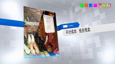 【鸿发】骆驼鞋店五一宣传视频