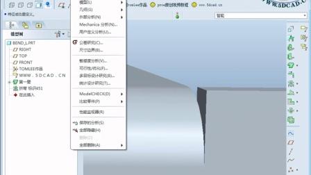 ProE5.0钣金设计入门基础视频教程第五课:折弯线调整
