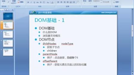11-智能社-DOM基础_教程之家jczhijia.com