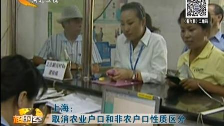 上海:取消农业户口和非农户口性质区分 看今朝 160426