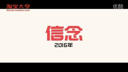 淘大无线季推广视频