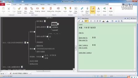 4. 针修饰符const介绍