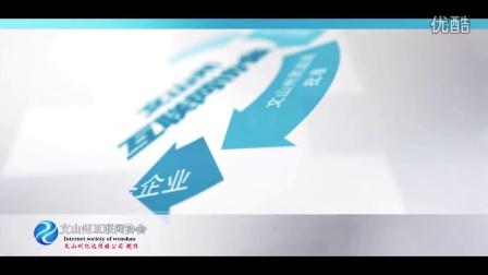 2016年4月文山州互联网协会宣传片       文山大同 文山亿达 文山凯文 文笔塔网 文山影视 文山传媒公司