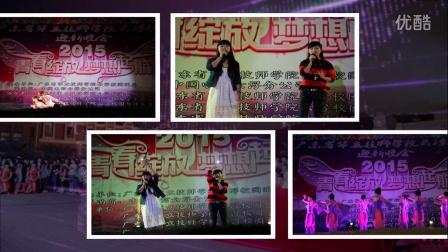 广东省华立技师学院云浮校区2015迎新晚会