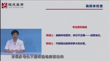 2014银成技能第2站:头颈部检查
