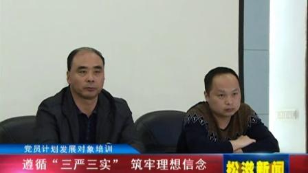 """党员计划发展对象培训:遵循""""三严三实"""" 筑牢理想信念_MPEG"""