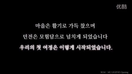 【游民星空】《奇迹:传奇》首测情怀纪念视频