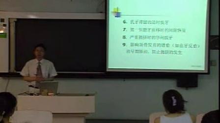 茄子医生-常见错合畸形的矫治 北京大学口腔正畸学_0