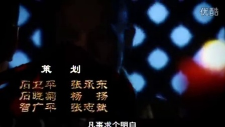 少年包青天Ⅲ之天芒传奇 片头曲『无愧于心』