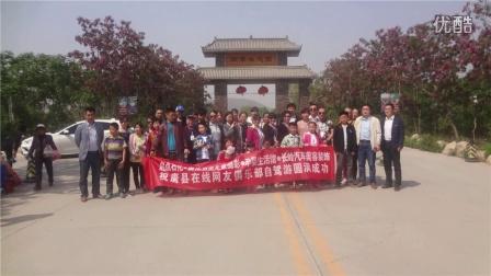 唐县在线网友俱乐部满城神湖四季生态园自驾游(第一期)视频