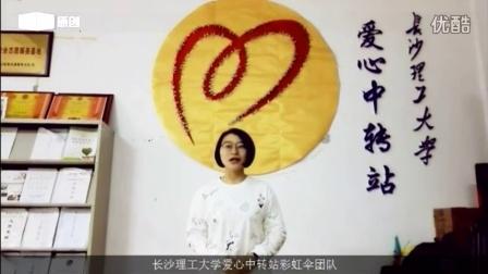 """""""爱在校园,心系长理,伞连社会""""项目宣传视频"""