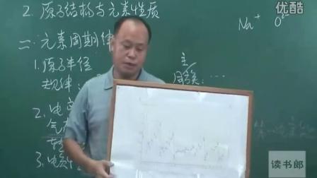 化学高中选修3第1章第2节原子结构与元素的性质下