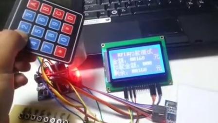 RFID读卡消费扣款(RC522,可通过串口、WiFi等连接上位机,通过蓝牙等连接移动终端……)