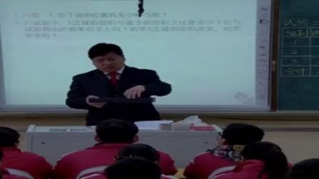 人教版高中数学必修3《几何概型》河南省 2014年部级优课评选高中数学入围教学课例