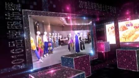 2016品牌服饰暨土特产博览会在内江举行