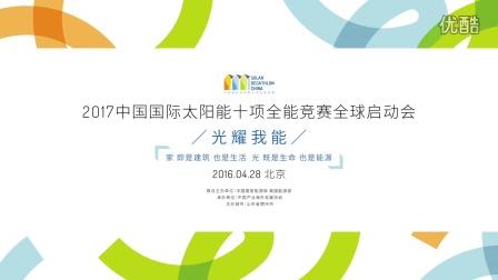 2017中国国际太阳能十项全能竞赛启动仪式