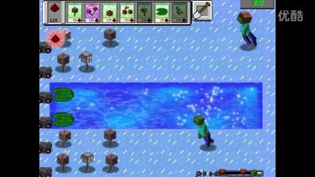 【天骐】我的世界版植物大战僵尸ep.7 速度贼快的小僵尸