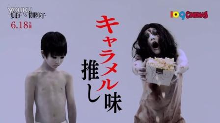【知日映画】映画「貞子vs伽椰子」劇場CM ハーフ&ハーフポップコーンver.