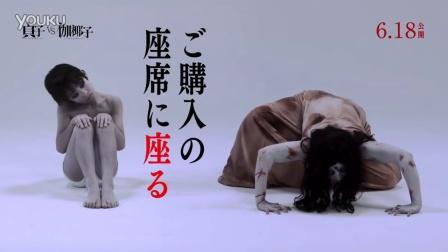 【知日映画】映画「貞子vs伽椰子」劇場CM マナー啓蒙ver.