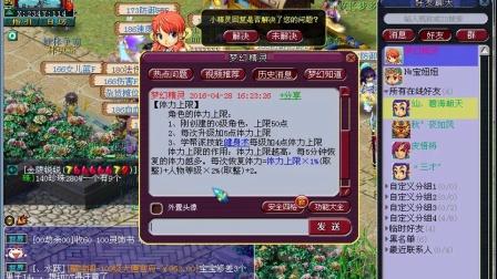 【小柒解说】梦幻西游挂符能月入两万么?