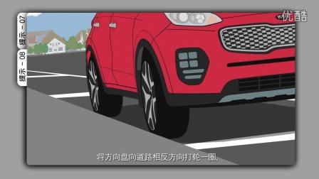 起亚汽车驾驶学校——第三章:停车(Tips)