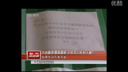 深圳华润城润府-入伙新房遭遇尴尬,规土部门认定市政道路