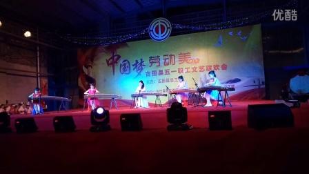古田县总工会五一劳动节联欢晚会 心琴古筝艺术培训 古筝合奏《丰收锣鼓》