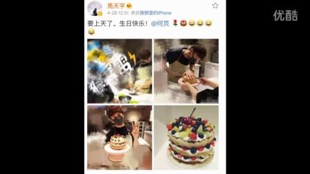 马天宇祝何老师生日快乐 亲做蛋糕跳祝寿舞