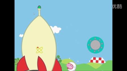 小猪佩奇要进行太空飞行,先要建太空船,粉红猪小妹在天空等着乔治呢