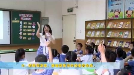 小学一年级英语1BM3 Unit9 Clothes教学视频梅园小学柯莺