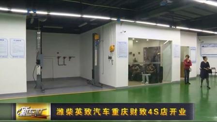 潍柴英致汽车重庆财致4S店开业