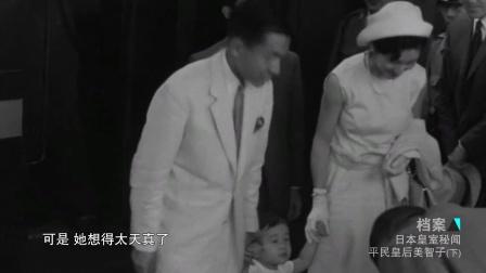 日本皇室秘闻_平民皇后美智子(下) 档案 160130 介质版