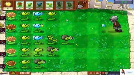植物大战僵尸电脑选关版 第10 11关: 植物大战僵尸动画片 植物大战僵尸2国际版