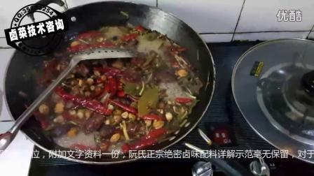 川味卤菜技术配方 卤菜视频教程 卤肉怎么做 卤水的制作