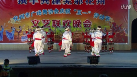 """化州市广场舞协会庆祝""""五一""""劳动节 文艺联欢晚会(欢乐侗乡)"""