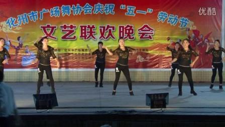 """化州市广场舞协会庆祝""""五一""""劳动节 文艺联欢晚会(黑街)"""