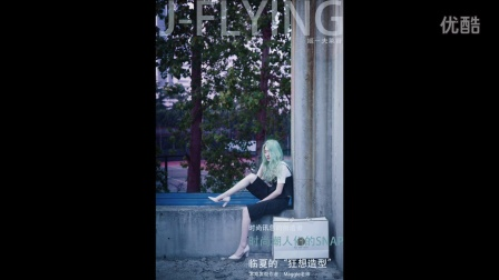 J-FLYING杂志封面拍摄