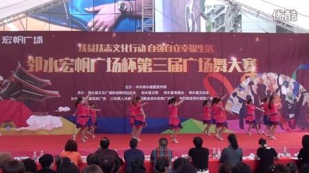 2016邻水县宏帆广场杯第三届广场舞大赛预赛成人组(52号-54号)
