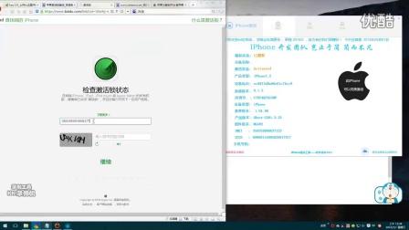 苹果iphone/4s/5s/6p6s解锁id开机id激活系统下载解id锁