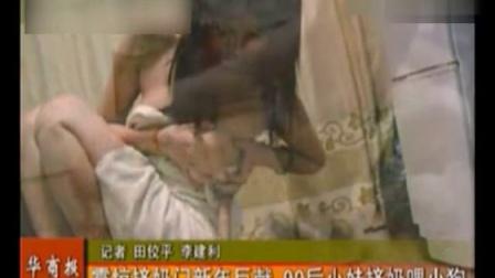 视频:实拍90后少女挤奶喂小狗 挤奶门震惊众人
