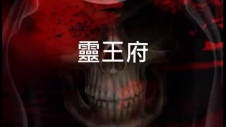 靈王府(第30集) - 廣州鬧鬼個案:荔灣廣場靈異傳聞