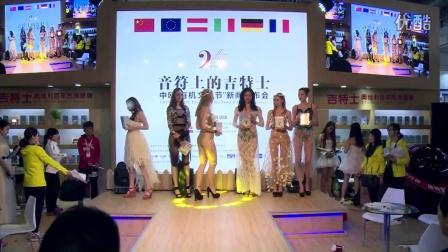 """我公司承办""""音符上的吉特士""""暨巴黎中国国际时装周模特大赛启动仪式取得圆满成功;敬请关注!"""
