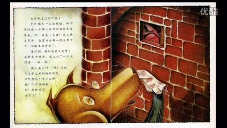绘本故事、三只小猪的真实故事