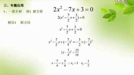 初中数学一元二次方程概念及解法