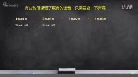 最有效的零基础粤语(广东话)教程