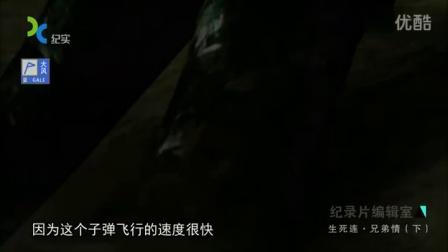 0001.搜狐视频-生死连 兄弟情(下)-0004