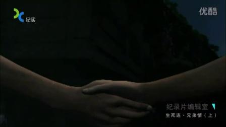 生死连 兄弟情(上)[高清版]-0009
