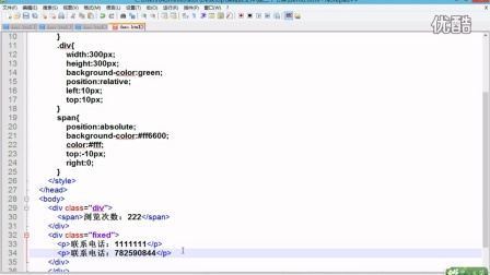web前端开发视频教程html5+css3+bootstrap 全站实战教程 15.Div+Css布局(布局相关的属性)
