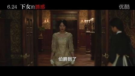 【下女的诱惑】HD中文版正式电影預告