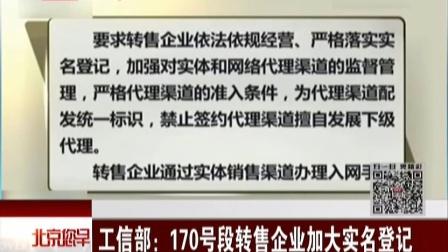 工信部:170号段转售企业加大实名登记 北京您早 160503